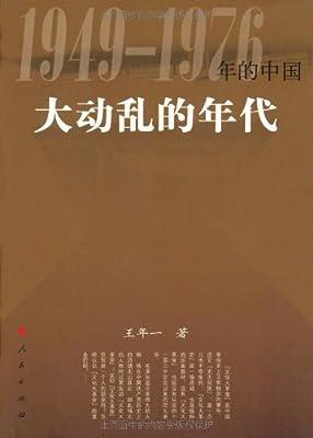 大动乱的年代:1949-1976年的中国.pdf