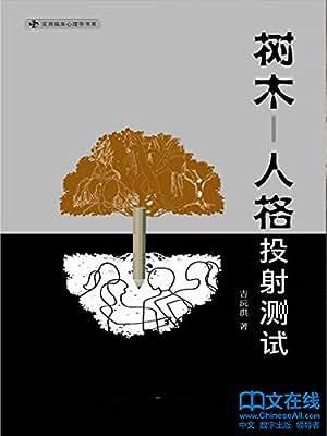 树木--人格投射测试.pdf