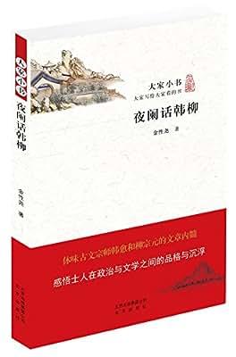 夜阑话韩柳.pdf