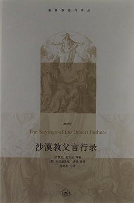 基督教经典译丛:沙漠教父言行录.pdf