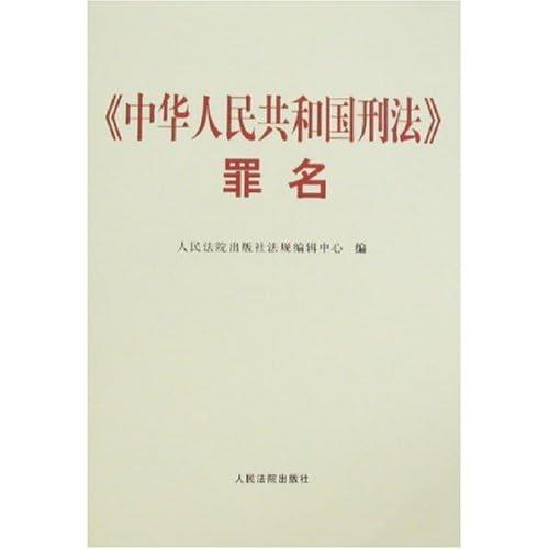 《中华人民共和国刑法》罪名