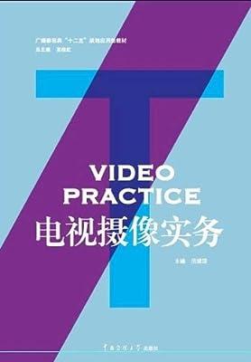 电视摄像实务.pdf