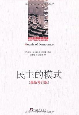 民主的模式.pdf