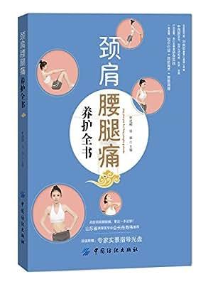 颈肩腰腿痛养护全书.pdf