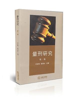 量刑研究.pdf