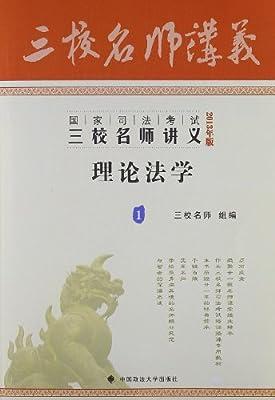 国家司法考试三校名师讲义:理论法学.pdf