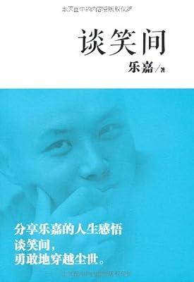 谈笑间.pdf