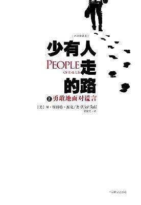 少有人走的路:勇敢地面对谎言.pdf