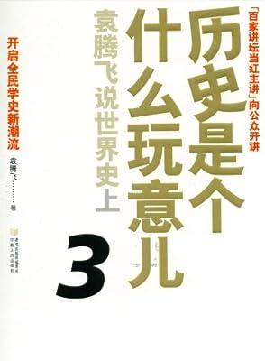 历史是个什么玩意儿3:袁腾飞说世界史上.pdf