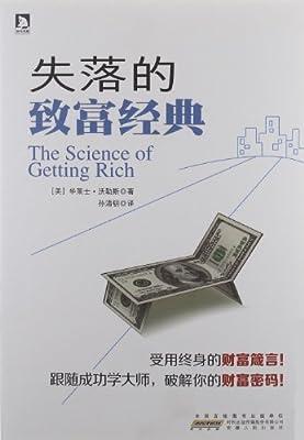失落的致富经典.pdf