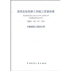 建筑装饰装修工程施工质量标准(zjq00-sg-021-2006)