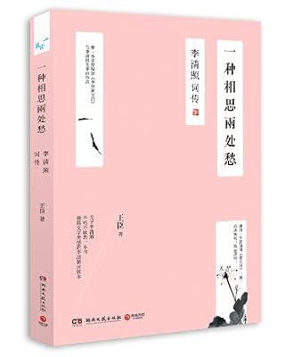 一种相思两处愁:李清照词传.pdf