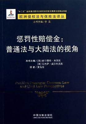 惩罚性赔偿金--普通法与大陆法的视角/欧洲侵权法与保险法译丛.pdf