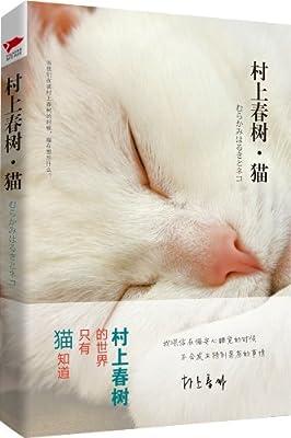 村上春树•猫.pdf