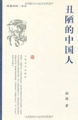 丑陋的中国人.pdf
