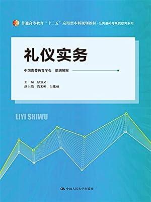 礼仪实务.pdf