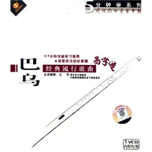 巴乌经典流行歌曲 VCD 附书