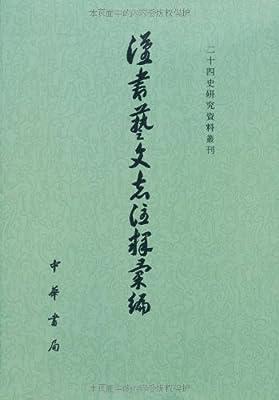 汉书艺文志注释汇编.pdf