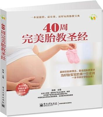 40周完美胎教圣经.pdf