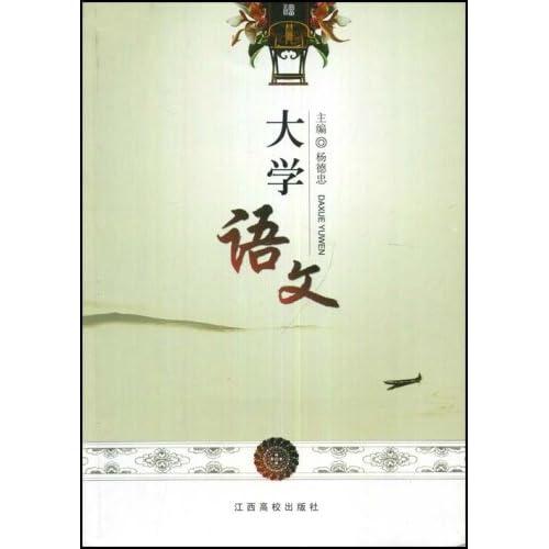 初中家长(江西高校出版社)收藏语文发言稿大学毕业班图片