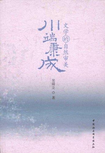 川端康成文学的自然审美