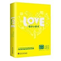 爱的小黄书(性的奇妙定律,滚床单心理学)