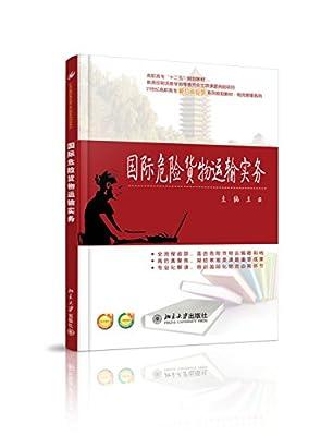 国际危险货物运输实务.pdf