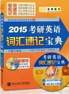 现货正版 徐绽英语宝典系列之1 2015考研英语词汇速记宝典 适用于考研英语一和英语二.pdf