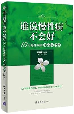 谁说慢性病不会好:10大慢性病的身心灵疗法.pdf