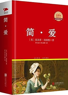 新课标必读丛书:简·爱.pdf