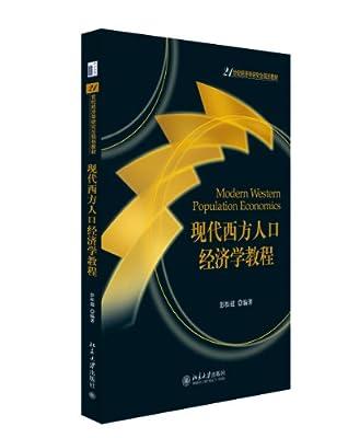 现代西方人口经济学教程.pdf