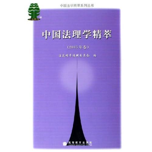 中国法理学精萃(2005年卷)/中国法学精萃系列丛书