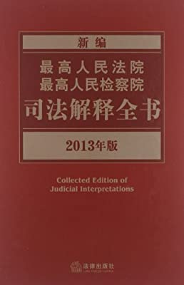 新编最高人民法院、最高人民检察院司法解释全书.pdf