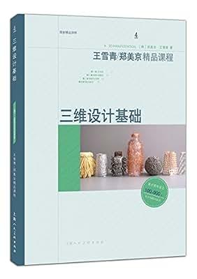 三维设计基础.pdf
