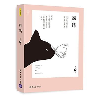 裸蝶.pdf