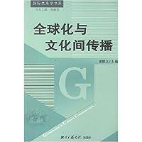 全球化与文化间传播