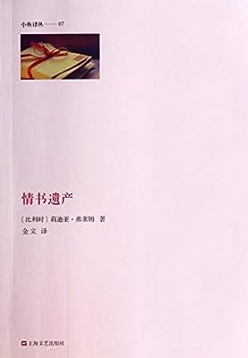 情书遗产.pdf