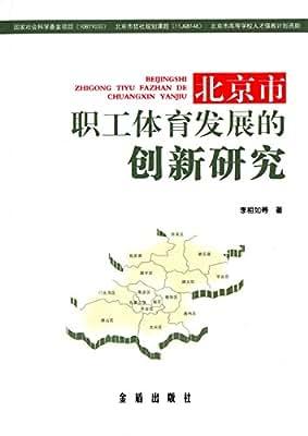 北京市职工体育发展的创新新研究.pdf