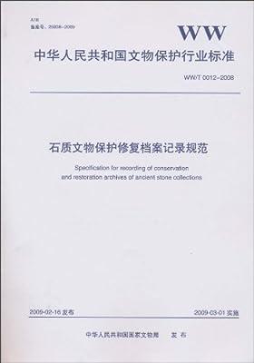 中华人民共和国文物保护行业标准WW/T 0012-2008:石质文物保护修复档案记录规范.pdf