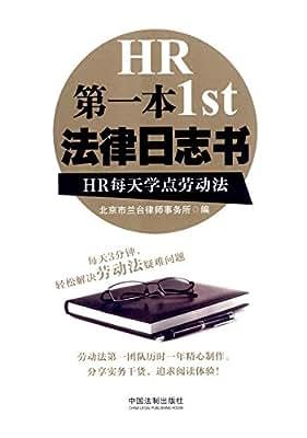 第一本法律日志书:HR每天学点劳动法.pdf