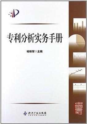 专利分析实务手册.pdf