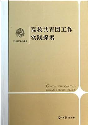 高校共青团工作实践探索.pdf