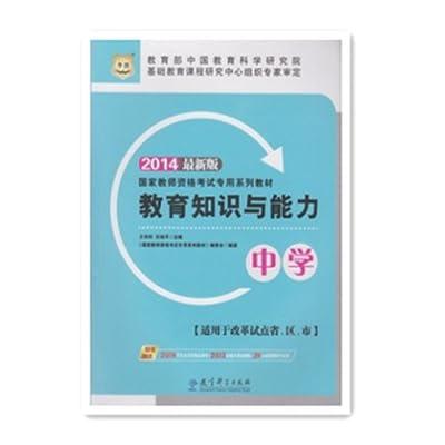 2014最新版 教育知识与能力 中学.pdf
