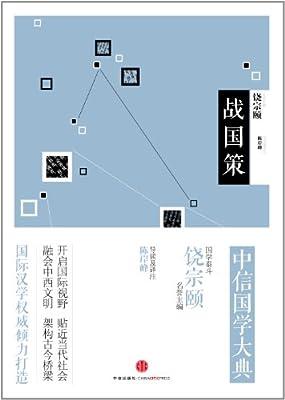 中信国学大典·战国策.pdf