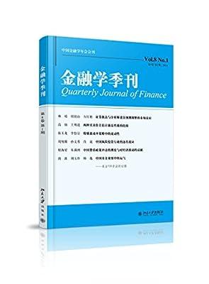 金融学季刊.pdf