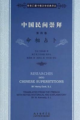 中国民间崇拜·:命相占卜.pdf
