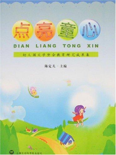 点亮童心-幼儿园文学整合教育研究成果集