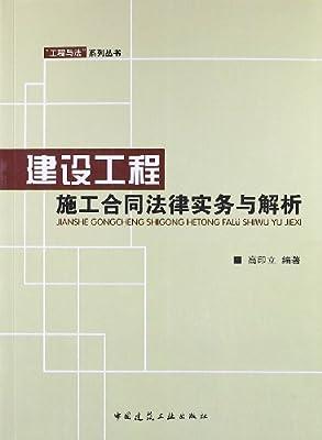 建设工程施工合同法律实务与解析.pdf