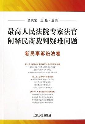 最高人民法院专家法官阐释民商裁判疑难问题:新民事诉讼法卷.pdf