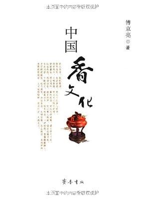 中国香文化.pdf